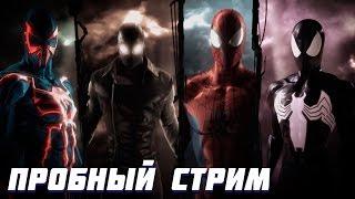 Spider-Man:Shattered Dimensions -Пробный Стрим