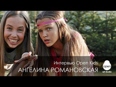 5 фактов об Ангелине Романовской . OPEN KIDS