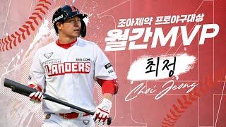 """[월간 MVP 인터뷰] SSG 최정 """"난 홈런…"""