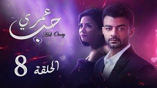 مسلسل حب عمري | بطولة هيثم شاكر و سهر الصايغ | الحلقة |8| Hob Omry Episode