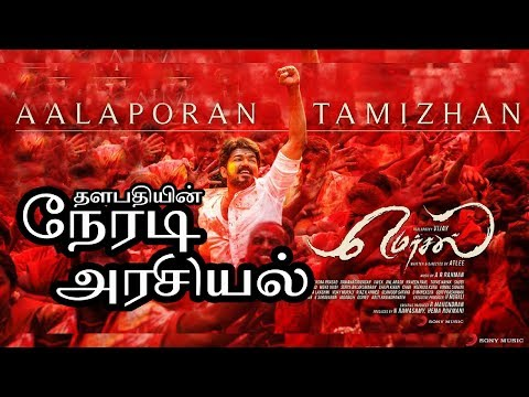 Mersal Single | Aalaporan Tamizhan Song | Mersal Song Review - Five Star Entertainment