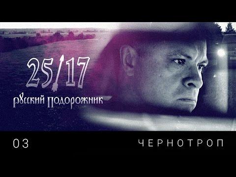 """25/17 03. """"Чернотроп"""" (""""Русский подорожник"""" 2014)"""