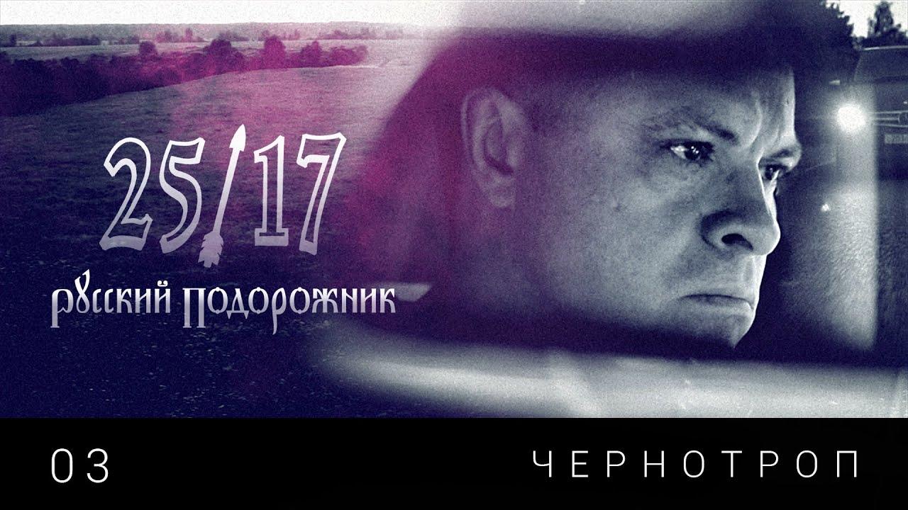 Чернотроп скачать бесплатно mp3