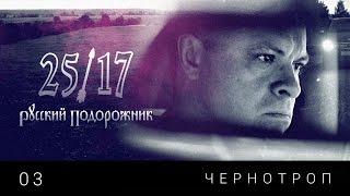 25 17 03 Чернотроп Русский подорожник 2014