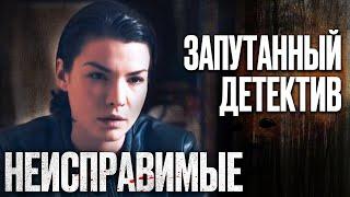 НЕИСПРАВИМЫЕ - Мать отомстила за свою дочь | Холодная месть - Сериал 2018