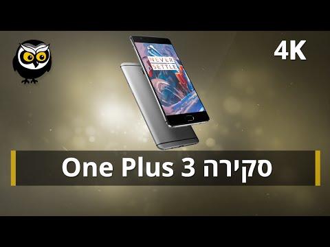 OnePlus 3 סקירה