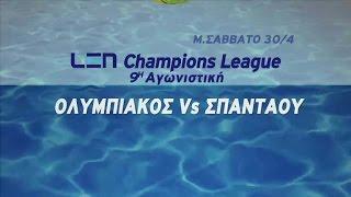 9η αγ. LEN Champions League, Ολυμπιακός - Σπαντάου, 30/4!