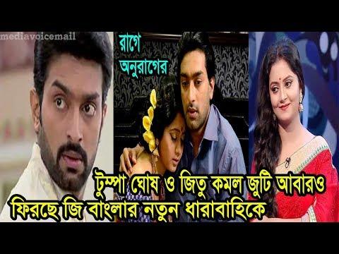 ফিরছে  রাগে অনুরাগের হিট জুটি |Zee Bangla |Rangiye Diye Jao |Tumpa Ghosh|Jeetu Kamal