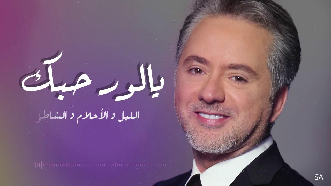 يالور حبك - مروان خوري يغني لفيروز -طرب مع مروان خوري 2 - ح3