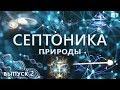 Единое Информационное Поле Вселенной И Духовные Знания В Древности И В Современной Науке mp3