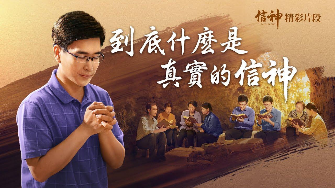 福音電影《信神》精彩片段:到底什麼是真實的信神