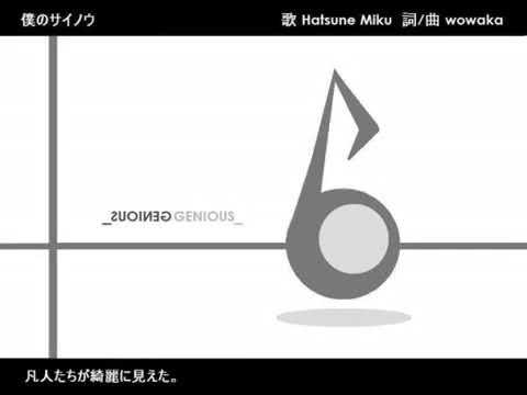 wowaka 『僕のサイノウ』feat. 初音ミク / wowaka - Boku no Sainou (Official Video) ft. Hatsune Miku