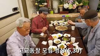 고교동창 모임 영상(5,30)