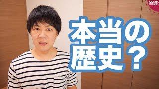 K-POP好き朝日読者中学生「日韓関係悪化を食い止めるために本当の歴史を知る必要がある」【サンデイブレイク126】
