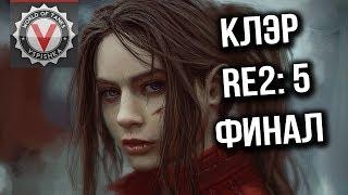 Обитель Зла Вспышки - Resident Evil 2. Сценарий Клэр #5 (Финал)