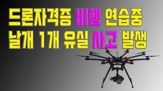 드론 자격증 연습비행중 옥토콥터  프롭(날개) 1개 유…