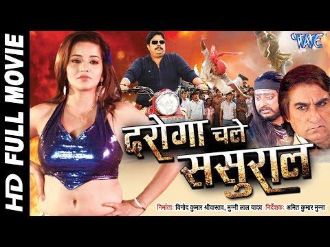 दरोगा चले ससुराल    Daroga Chale Sasural    Bhojpuri Full Movie   Monalisa   Bhojpuri Full Film 2016