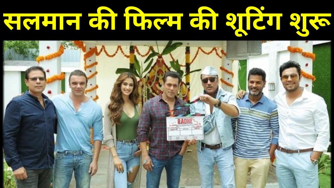 सलमान खान की नयी फिल्म की शूटिंग शुरू