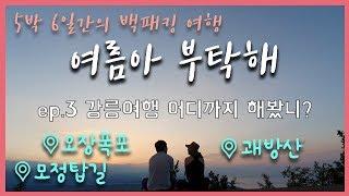 [여름아부탁해] ep.3 강릉여행 어디까지 해봤니? (오장폭포 노추산모정탑길 형제칼국수 괘방산 등산)