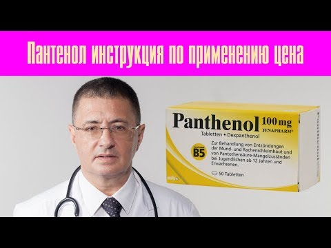 Пантенол инструкция по применению цена