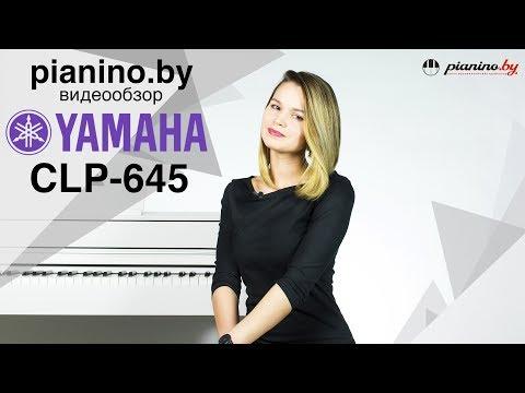Обзор новинки цифрового пианино Yamaha CLP-645 от Pianino.by