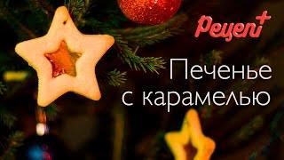 Сезон 1. Печенье с карамелью / Рецепт плюс