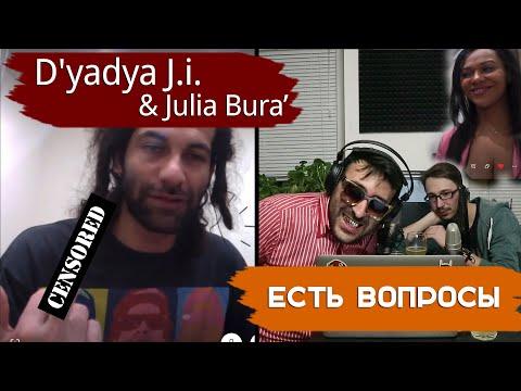 D'yadya J.i. и Julia Bura' про Вопрос ребром, Басту, Оксимирона, Тимати, Жак-Энтони, Гнойного и др.