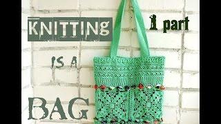 ☀☀☀ Вяжем модную летнюю сумку крючком (1 часть) # Crochet Handbag