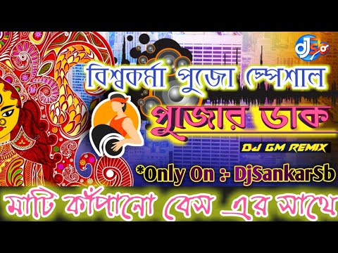 bengali-||-dj-dhak-||-pujo-spesal-||-dhaki-dj-(djgm-remix)-||-djsankarsb