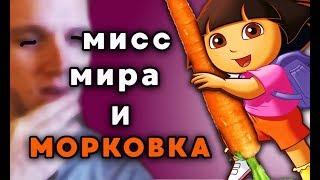 МИСС РОССИЯ И МОРКОВКА. Случай на вписке 2017