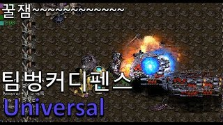 [팀벙커디펜스 Universal] 최신버전? 꿀잼이다...!!! 스타크래프트유즈맵[StarCraft UseM…