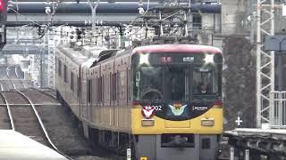 京阪電車8000系 『令和 新時代へ』ヘッドマーク掲出