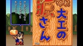 スーパーファミコンのアクションゲーム【がんばれ 大工の源さん】のプレイ動画です。 凡プレーですがよろしくお願いします。 コメントもら...