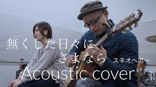"""スネオヘアー   無くした日々にさよなら   Suneohair """"Nakusitahibi Ni Sayonara""""  Acoustic cover"""