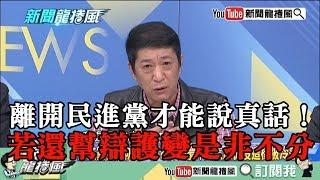 【精彩】離開民進黨才能說真話!林國慶:若還幫辯護變是非不分