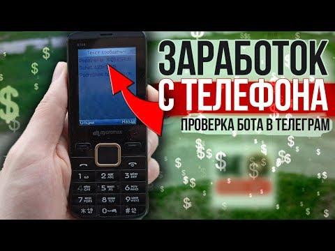 Заработок на телефоне без вложений - Как заработать в интернете деньги на телефоне в 2020 году