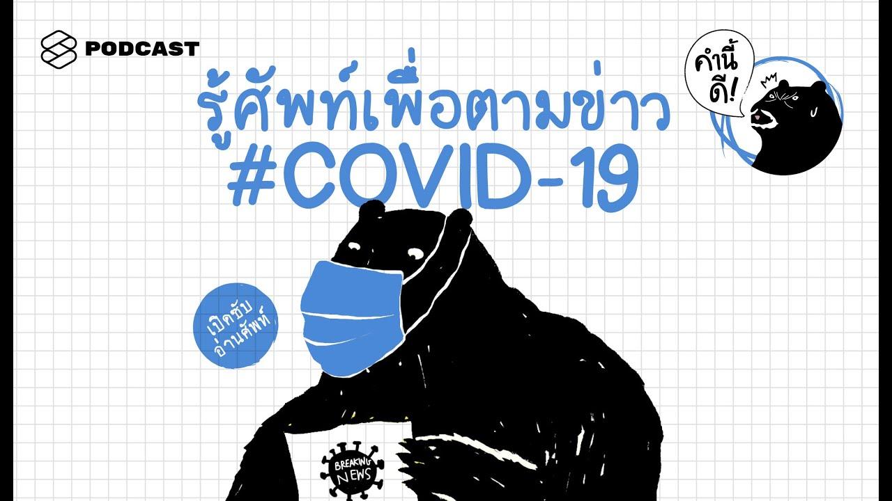 ศัพท์ภาษาอังกฤษ เพื่อตามติดข่าว #COVID-19 | คำนี้ดี EP.365