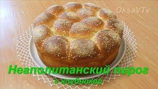 Неаполитанский пирог с клубникой. Neapolitan cake with strawberries.