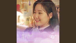 민채 Min Chae - 무지개 Rainbow (언어의 온도 : 우리의 열아홉 The Temperature of Language : Our Nineteen OST Part.5)
