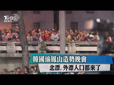 韓國瑜鳳山造勢晚會 北漂、外漂人口都來了