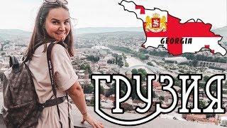 видео Грузия