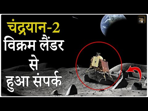 विक्रम लैंडर टुटा नहीं है पर.. : Chandrayaan 2    Vikram Lander Not Broken But in Tilted Position