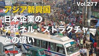 第277回 日本企業のチャネル・ストラクチャーとの違い