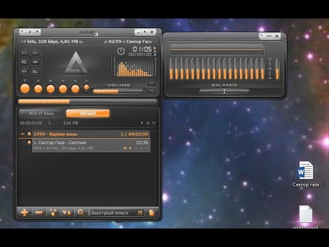 аудио проигрыватель AIMP