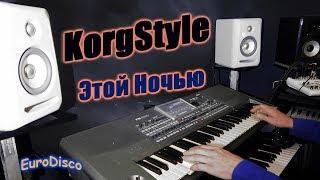 KorgStyle & Modern Martina -Этой Ночью (Korg Pa 900) EuroDisco80