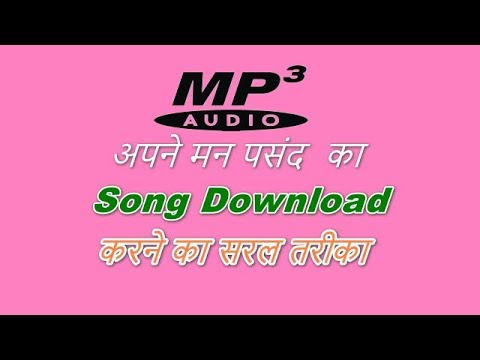 mp3 juice cc song download kaise kare