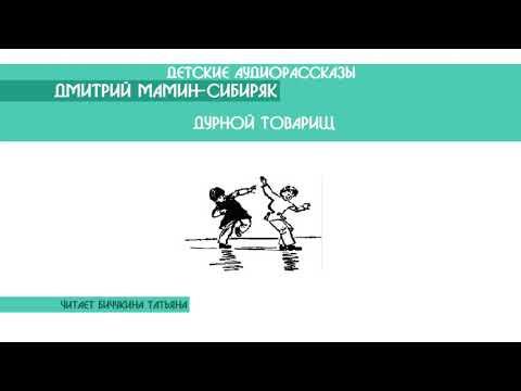 """Дмитрий Мамин-Сибиряк """"Дурной товарищ"""" - детский аудиорассказ: слушать онлайн"""