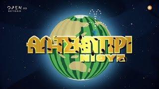 Αλ Τσαντίρι Νιούζ με τον Λάκη Λαζόπουλο - 7/5/2019 | OPEN TV