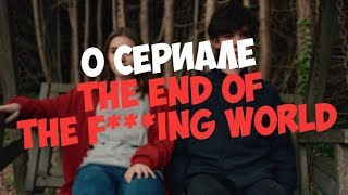 О СЕРИАЛЕ The End Of The F***ing World