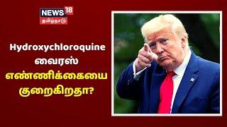 இந்தியாவை மிரட்டி ஹைட்ராக்சி குளோரோகுயின் அதிகமாக பெற்ற அமெரிக்கா | Hydroxychloroquine